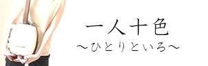 津軽三味線奏者 佐藤史織 official web site
